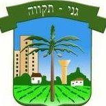 Logo Ganey Tikva